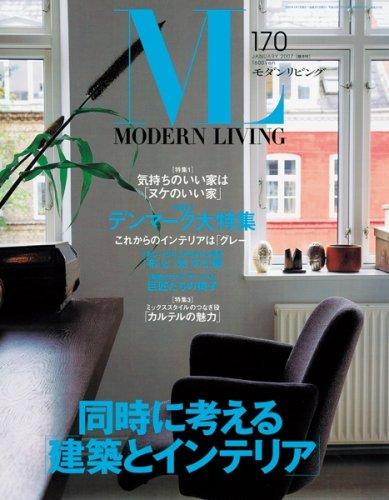 モダンリビング (No.170)