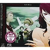 ドラマCD「ペルソナ3」Full Moon