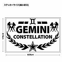 【カッティングステッカー ふたご座マーク(Gemini)ver.02 幅約29cm×高約18cm 2枚組】カラー:黒(ブラック)星座ステッカー