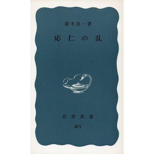 応仁の乱 (岩波新書 青版 873)の詳細を見る