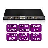 4K 3D フルハイビジョン対応HDMI 4分配器【HSPL14-4Klong】 長めのケーブルOK
