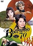 ボッカチオ'70 <全長版> HDニューマスター版 [DVD] 画像