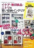 イケア・無印良品・ニトリの賢い収納インテリア (Gakken Interior Mook) 画像