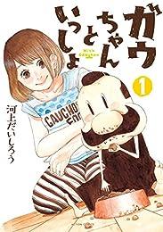 ガウちゃんといっしょ : 1 (アクションコミックス)