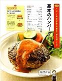 料理のきほん練習帳 画像