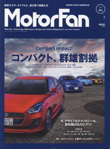 Motor Fan Vol.6 (モーターファン)の詳細を見る