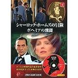 シャーロック・ホームズの冒険 4 ( 英日対訳ブック+特典DVD付 ) SHD-2404B