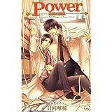Power-白衣の愛欲- (クロスノベルス)