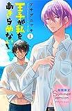 王子が私をあきらめない! サマーバージョン(1) (ARIAコミックス)