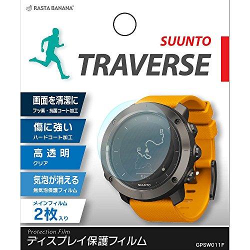 ラスタバナナ SUUNTO TRAVERSE フィルム 高透明 2枚入り スント トラバース GPSウォッチ 液晶保護フィルム GPSW011F