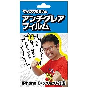 マックスむらいのアンチグレアフィルム (iPhone 8/7 / 6s / 6)