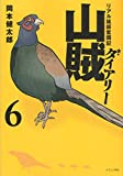 岡本 健太郎 / 岡本 健太郎 のシリーズ情報を見る