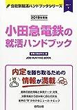 小田急電鉄の就活ハンドブック 2019年度版 (JOB HUNTING BOOK 会社別就活ハンドブックシリ)