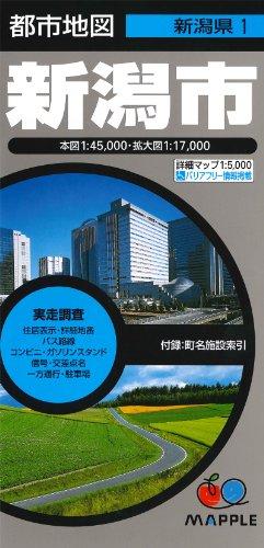 都市地図 新潟県 新潟市 (地図 | マップル)