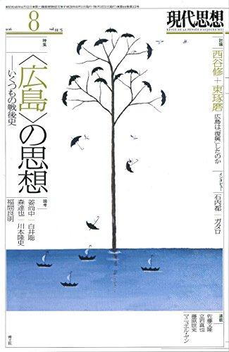 現代思想 2016年8月号 特集=〈広島〉の思想 -いくつもの戦後-