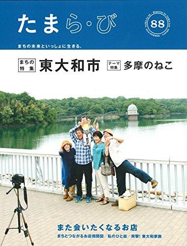 たまら・び〈No.88〉特集 東大和市/多摩のねこ
