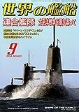 世界の艦船 2014年 09月号 [雑誌]