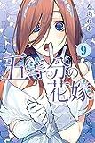 五等分の花嫁(9) (講談社コミックス)