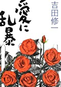 吉田修一『愛に乱暴』の表紙画像