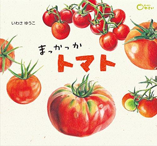 まっかっか トマト (どーんと やさい)