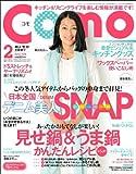 Como (コモ) 2012年 02月号 [雑誌]
