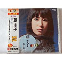 藤圭子第1集/女のブルース.命預けます.圭子の夢は夜ひらく.はしご酒.京都から博多.新宿の女.明日から私は