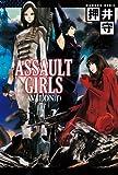 ASSAULT GIRLS AVALON(f)