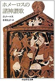 ホメーロスの諸神讚歌 (ちくま学芸文庫)