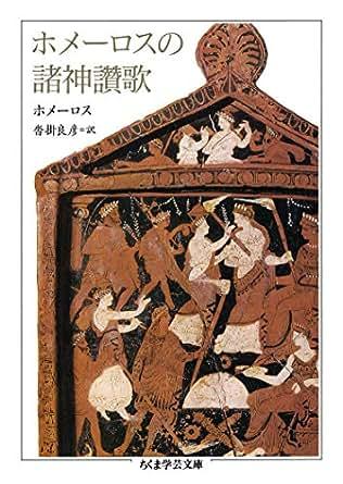 Amazon.co.jp: ホメーロスの諸...