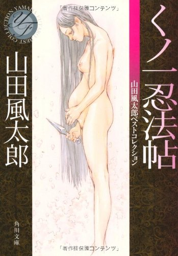 くノ一忍法帖 山田風太郎ベストコレクション (角川文庫)の詳細を見る