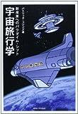 宇宙旅行学—新産業へのパラダイム・シフト