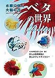 エムピー・ジェー '水槽に咲く大輪の花 ベタの世界'
