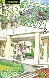 町でうわさの天狗の子(8) (フラワーコミックスα)