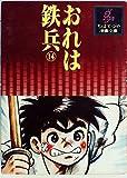 おれは鉄兵〈14〉 (1978年) (ちばてつや漫画文庫)