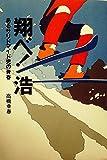 翔べ!浩―あるサリドマイド児の青春 (1983年)