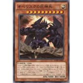 【シングルカード】限定)オベリスクの巨神兵(イベント配布)/効果/KC MVPY-JP001