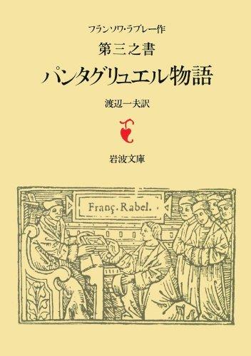 パンタグリュエル物語 第3之書 (岩波文庫 赤 502-3)の詳細を見る