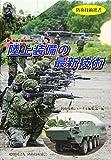 陸上装備の最新技術 (防衛技術選書―新・兵器と防衛技術シリーズ)