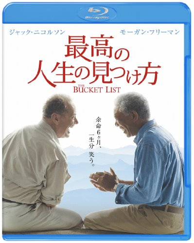 最高の人生の見つけ方 [Blu-ray]