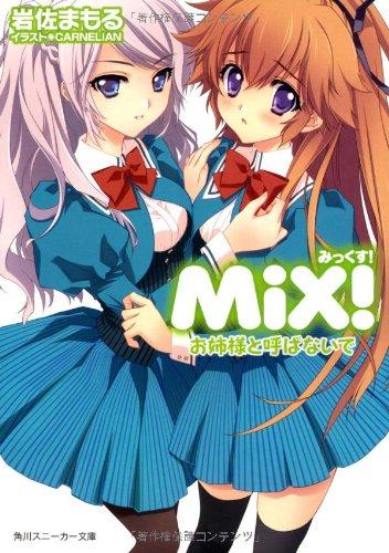 MiX! お姉様と呼ばないで (角川スニーカー文庫)の詳細を見る