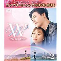 W -君と僕の世界- BOX2