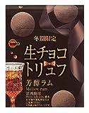 ブルボン 生チョコトリュフ芳醇ラム 50g×5箱