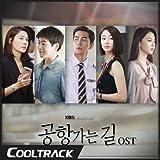 [DVD]空港に行く道 OST