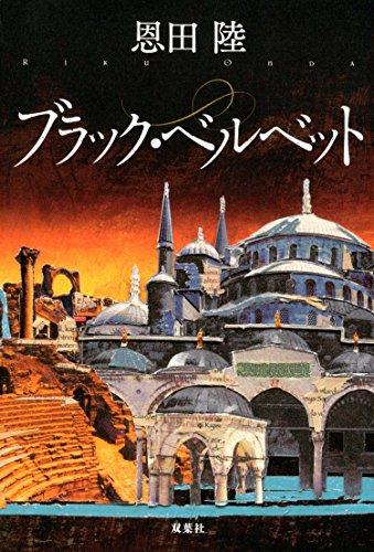 ブラック・ベルベット 神原恵弥シリーズの詳細を見る