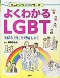 よくわかるLGBT 多様な「性」を理解しよう (楽しい調べ学習シリーズ)