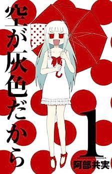 [阿部共実]の空が灰色だから 1 (少年チャンピオン・コミックス)