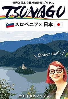 [ハビャン・ニーナ]の世界と日本の架け橋ブックス TSUNAGU スロベニア
