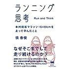 ランニング思考──本州縦断マラソン1648kmを走って学んだこと