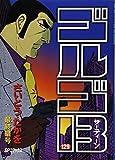 ゴルゴ13 (129) (SPコミックス)
