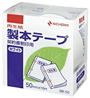 ニチバン 製本テープ(契印用 ホワイト) BK-50-35 ケイインヨウ ホワイト 00853283 【まとめ買い3個セット】